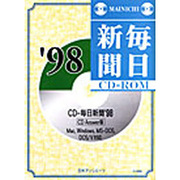 CD-毎日新聞 '98 CD Answer版-Mac,Windows,MS-DOS,DOS/V対応