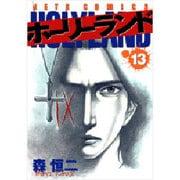 ホーリーランド 13(ジェッツコミックス) [コミック]