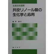 生理活性脂質 共役リノール酸の生化学と応用 [単行本]