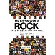 ロック・エンサイクロペディア―1950s-1970s [単行本]