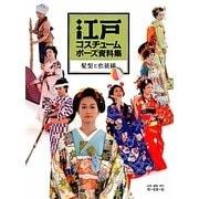 江戸コスチュームポーズ資料集―髪型と衣装編 [全集叢書]