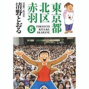 東京都北区赤羽 5(GAコミックススペシャル) [コミック]