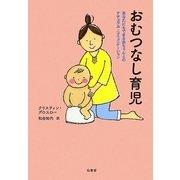 おむつなし育児―あなたにもできる赤ちゃんとのナチュラル・コミュニケーション [単行本]