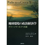 地球環境の政治経済学―グリーンワールドへの道 [単行本]