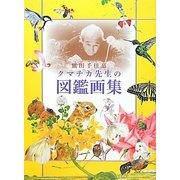 熊田千佳慕 クマチカ先生の図鑑画集 [単行本]