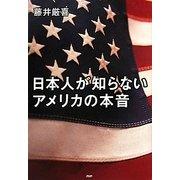 日本人が知らないアメリカの本音 [単行本]