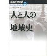 人と人の地域史(地域の世界史〈10〉) [全集叢書]