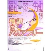 福祉労働 92-障害者・保育・教育の総合誌 季刊 [単行本]