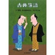 古典落語〈6〉幇間・若旦那ばなし(時代小説文庫) [文庫]