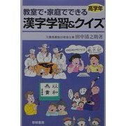 教室で・家庭でできる漢字学習&クイズ 高学年 [全集叢書]