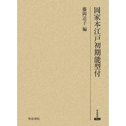 岡家本江戸初期能型付(研究叢書) [全集叢書]