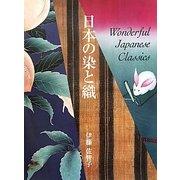 日本の染と織―Wonderful Japanese Classics [単行本]