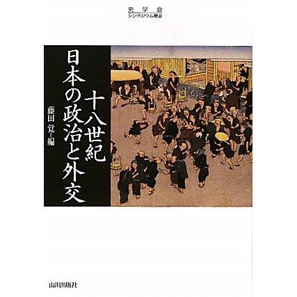 十八世紀日本の政治と外交(史学会シンポジウム叢書) [単行本]