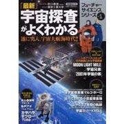 「最新」宇宙探査がよくわかる(PHPムック フューチャーサイエンスシリーズ VOL. 1) [ムックその他]