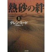 熱砂の絆〈上〉(二見文庫―ザ・ミステリ・コレクション) [文庫]
