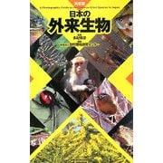 日本の外来生物―決定版 [図鑑]