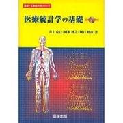 医療統計学の基礎 [単行本]