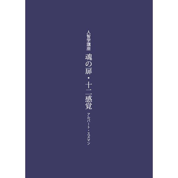 魂の扉・十二感覚-人智学講座(耕文舎叢書 3) [単行本]