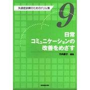 失語症訓練のためのドリル集 9 [全集叢書]