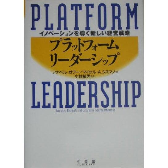 プラットフォーム・リーダーシップ―イノベーションを導く新しい経営戦略 [単行本]