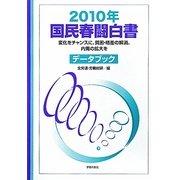 国民春闘白書〈2010年〉 [単行本]