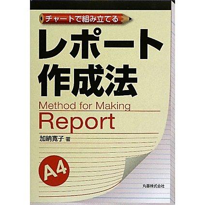 チャートで組み立てる レポート作成法 [単行本]