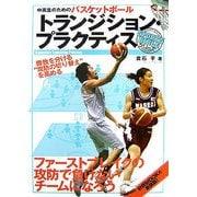 中高生のためのバスケットボール トランジション・プラクティス [単行本]