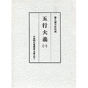 五行大義 1(古典研究會叢書 漢籍之部 第 1期7)