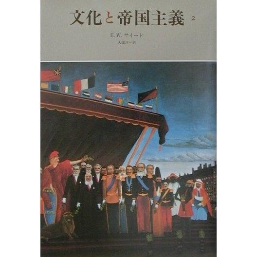 文化と帝国主義〈2〉 [単行本]