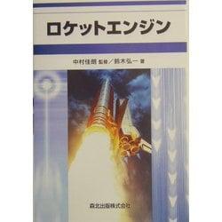 ロケットエンジン [単行本]