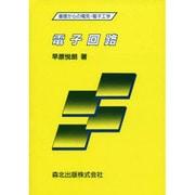 電子回路(基礎からの電気・電子工学) [全集叢書]
