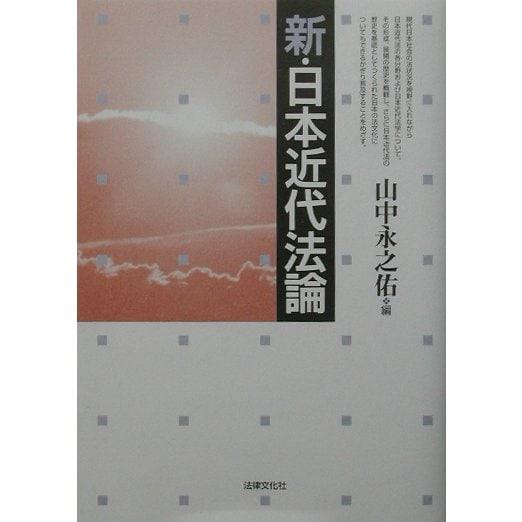 新・日本近代法論 [単行本]