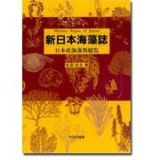 新日本海藻誌―日本産海藻類総覧 [単行本]