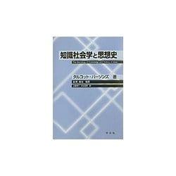 知識社会学と思想史 [単行本]
