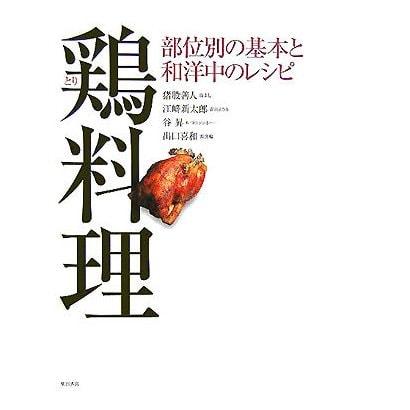 鶏料理―部位別の基本と和洋中のレシピ [単行本]