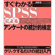 すぐわかるSPSSによるアンケートの統計的検定 [単行本]