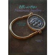 古代へのいざない―Numismatic Jewellery コインジュエリー ギリシア編 [単行本]