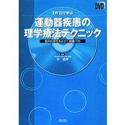 DVDで学ぶ運動器疾患の理学療法テクニック―臨床的感性をみがく動画106 [単行本]