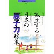 孤立する日本の原子力政策(環境叢書シリーズ〈4〉) [単行本]