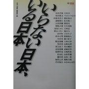 いらない日本、いる日本(望星ライブラリー) [単行本]