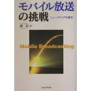 モバイル放送の挑戦―ニューメディアの誕生 [全集叢書]