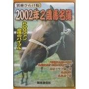 2002年2歳馬名簿 [単行本]