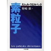 素粒子(ちくま文庫) [文庫]