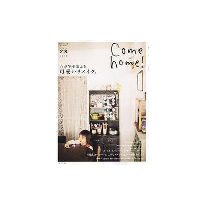 Come home! vol.28(私のカントリー別冊) [ムックその他]