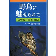野鳥に魅せられて―田中宏一郎野鳥記 [単行本]