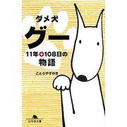ダメ犬グー―11年+108日の物語(幻冬舎文庫) [文庫]