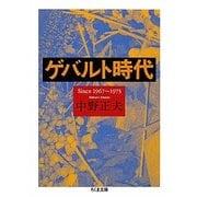 ゲバルト時代―Since一九六七-一九七三(ちくま文庫) [文庫]