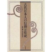 古代日本人の信仰と祭祀 [全集叢書]