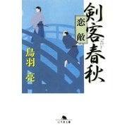 剣客春秋―恋敵(幻冬舎文庫) [文庫]