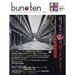 文化展望 vol.37(2011April) [全集叢書]